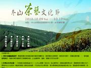 2010冬山茶藝文化節
