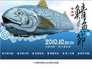 2010南方澳鯖魚節