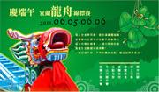 2011冬山河龍舟錦標賽