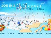 2011頭城海洋文化季