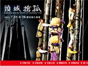 2011頭城搶孤