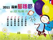 2011羅東藝穗節