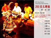 2011亞太傳統藝術節