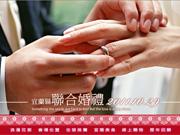 2011宜蘭縣聯合婚禮