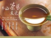 2011冬山茶藝文化節