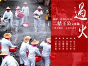 2011二結王公文化節