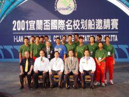 2001宜蘭盃國際名校划船賽