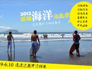 2012頭城海洋文化季