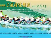 2012礁溪二龍競渡