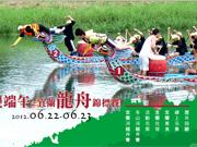 2012冬山河龍舟錦標賽