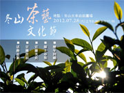 2012冬山茶藝文化節