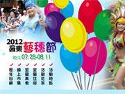 2012羅東藝穗節