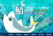 2012南方澳鯖魚節