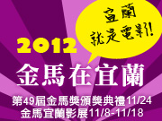2012金馬影展暨頒獎典禮