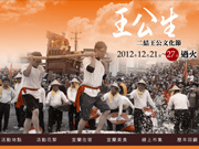 2012二結王公文化節