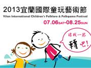 2013宜蘭國際童玩藝術節