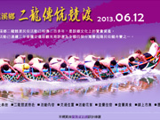 2013礁溪二龍競渡