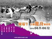 2013冬山河龍舟錦標賽