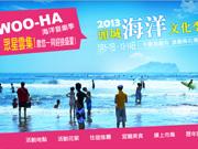 2013頭城海洋文化季