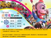 2013羅東藝穗節