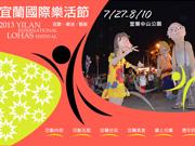 2013宜蘭國際樂活節