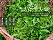 2013冬山茶藝文化節