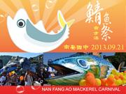 2013南方澳鯖魚祭
