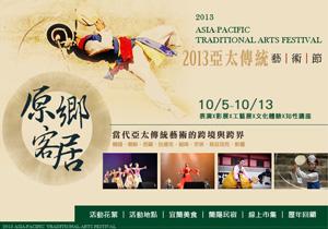 2013亞太傳統藝術節