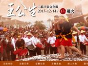 2013二結王公文化節