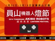 2014員山機器人燈節