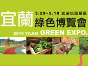 2014宜蘭綠色博覽會