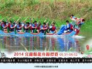 2014冬山河龍舟錦標賽