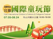 2014宜蘭國際童玩節