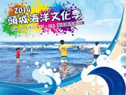 2014頭城海洋文化季