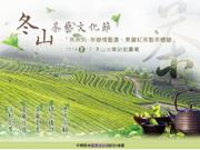 2014冬山茶藝文化節
