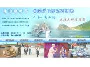 92年龜山島社區漁業文化季系列活動