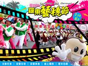 2014羅東藝穗節