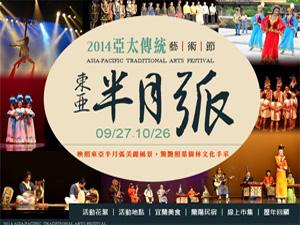 2014亞太傳統藝術節