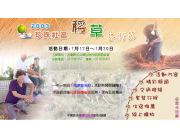 2003珍珠社區稻草藝術節