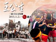 2014二結王公文化節