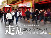 2015利澤簡走尪