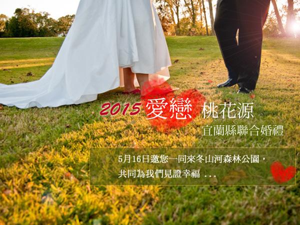 2015宜蘭縣聯合婚禮