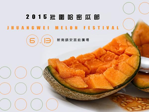 2015壯圍哈密瓜節