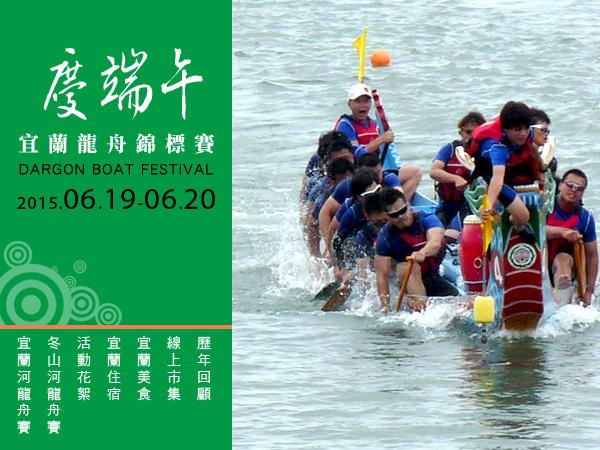 2015冬山河龍舟錦標賽