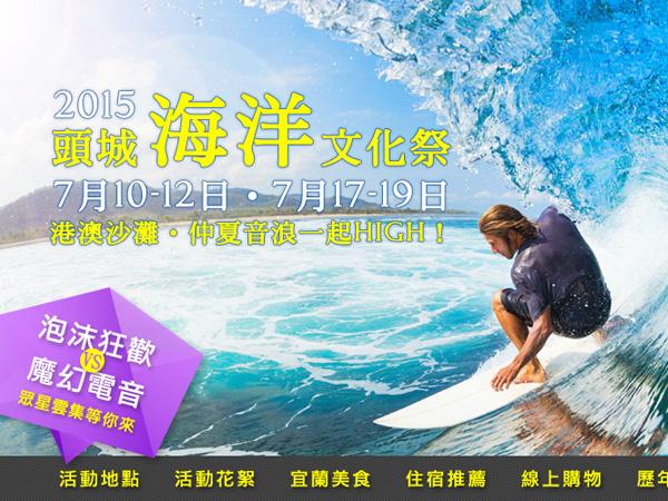 2015頭城海洋文化季