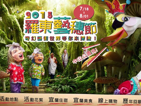 2015羅東藝穗節