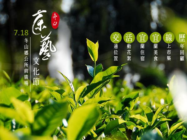 2015冬山茶藝文化節