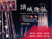 2015頭城搶孤