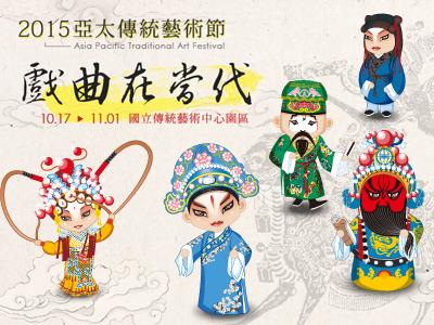 2015亞太傳統藝術節