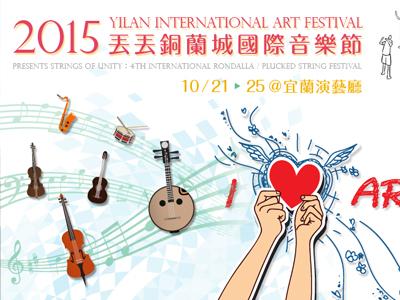 2015丟丟銅蘭城國際音樂節